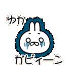 ★ゆか★が使う専用スタンプ(個別スタンプ:40)
