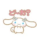 シナモロール アニメ♪(個別スタンプ:05)