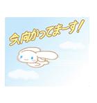 シナモロール アニメ♪(個別スタンプ:19)