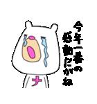 名古屋人ぽいくま(名古屋弁)