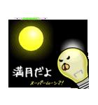 電球のヒカル君(個別スタンプ:24)