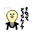 電球のヒカル君(個別スタンプ:32)