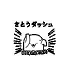 I'm さとう☆やや激しく動くよ(個別スタンプ:02)