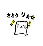 I'm さとう☆やや激しく動くよ(個別スタンプ:03)