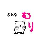 I'm さとう☆やや激しく動くよ(個別スタンプ:04)