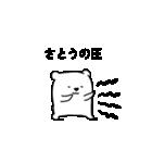 I'm さとう☆やや激しく動くよ(個別スタンプ:06)