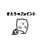 I'm さとう☆やや激しく動くよ(個別スタンプ:11)