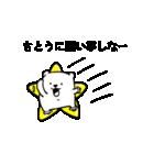 I'm さとう☆やや激しく動くよ(個別スタンプ:12)
