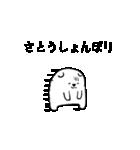 I'm さとう☆やや激しく動くよ(個別スタンプ:16)