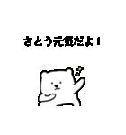 I'm さとう☆やや激しく動くよ(個別スタンプ:23)