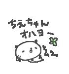 ちえちゃんズ基本セットChie cute panda(個別スタンプ:01)