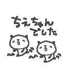 ちえちゃんズ基本セットChie cute panda(個別スタンプ:03)