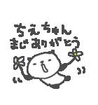 ちえちゃんズ基本セットChie cute panda(個別スタンプ:05)