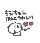 ちえちゃんズ基本セットChie cute panda(個別スタンプ:10)