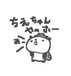 ちえちゃんズ基本セットChie cute panda(個別スタンプ:11)
