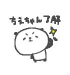 ちえちゃんズ基本セットChie cute panda(個別スタンプ:12)