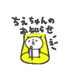 ちえちゃんズ基本セットChie cute panda(個別スタンプ:13)