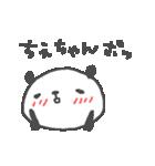 ちえちゃんズ基本セットChie cute panda(個別スタンプ:14)