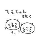 ちえちゃんズ基本セットChie cute panda(個別スタンプ:18)