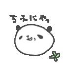 ちえちゃんズ基本セットChie cute panda(個別スタンプ:24)