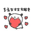ちえちゃんズ基本セットChie cute panda(個別スタンプ:26)