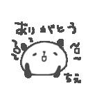 ちえちゃんズ基本セットChie cute panda(個別スタンプ:27)