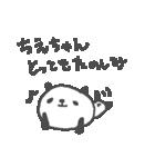 ちえちゃんズ基本セットChie cute panda(個別スタンプ:29)