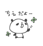 ちえちゃんズ基本セットChie cute panda(個別スタンプ:33)