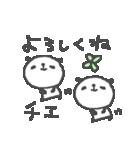 ちえちゃんズ基本セットChie cute panda(個別スタンプ:35)