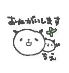 ちえちゃんズ基本セットChie cute panda(個別スタンプ:36)