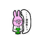 うさぎ先生(個別スタンプ:04)