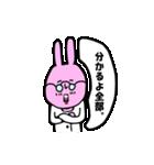 うさぎ先生(個別スタンプ:07)