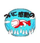 鯉ボールのもうすぐ優勝編(ポジティブ)(個別スタンプ:22)