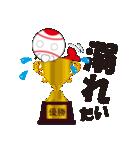 鯉ボールのもうすぐ優勝編(ポジティブ)(個別スタンプ:37)