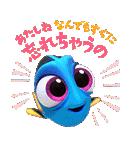 ファインディング・ドリー ボイススタンプ(個別スタンプ:01)
