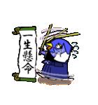 ペンギン道場 ver.2(個別スタンプ:30)