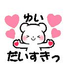 ★ゆい★が使う/へ送るスタンプ(個別スタンプ:02)