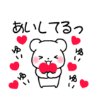 ★ゆい★が使う/へ送るスタンプ(個別スタンプ:03)