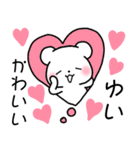 ★ゆい★が使う/へ送るスタンプ(個別スタンプ:04)