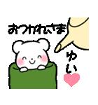 ★ゆい★が使う/へ送るスタンプ(個別スタンプ:07)