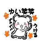 ★ゆい★が使う/へ送るスタンプ(個別スタンプ:12)