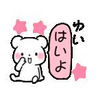 ★ゆい★が使う/へ送るスタンプ(個別スタンプ:19)