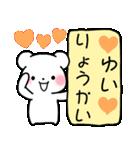 ★ゆい★が使う/へ送るスタンプ(個別スタンプ:20)