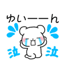 ★ゆい★が使う/へ送るスタンプ(個別スタンプ:24)