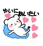★ゆい★が使う/へ送るスタンプ(個別スタンプ:32)