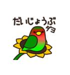 こざくらいんこ [Ver6](動く・あいづちNo2)(個別スタンプ:01)