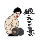 マッスルリーマン2(個別スタンプ:02)