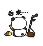 二胡パンダ(個別スタンプ:26)