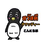 タイ語と日本語のスタンプ ペンギン編(個別スタンプ:2)