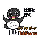 タイ語と日本語のスタンプ ペンギン編(個別スタンプ:5)